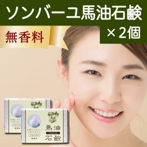 ソンバーユ馬油石鹸1個×2個 ヒノキの香り 赤ちゃんでも使える 自然派ナチュラル石けん 固形ソープ 尊馬油|hl-labo