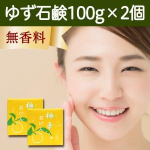 ゆず石鹸100g×2個 柚子石けん ユズ せっけん 無香料 hl-labo