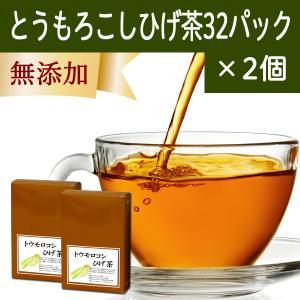 とうもろこしひげ茶5g×32パック×2個 濃厚な煮出し用ティーバッグ 玉蜀黍ヒゲ茶 南蛮毛 ティーパック 自然健康社|hl-labo
