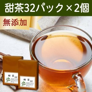 甜茶3.3g×32パック×2個 甜葉懸鈎子 濃厚な煮出し用ティーバッグ 季節の変わり目に バラ科 ティーパック 自然健康社|hl-labo