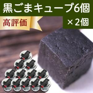 黒ごまキューブ・カップ6個×2個 GOMAJE ゴマジェ 人気の和スイーツ 無添加 お菓子 セサミン...