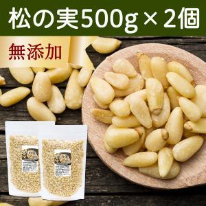 松の実500g×2個 ローフード 無添加 無塩 無油 脱酸素包装で新鮮 リノレン酸 オレイン酸 不飽和脂肪酸 ピノレン酸 サラダのトッピングにも 朝鮮五葉松|hl-labo