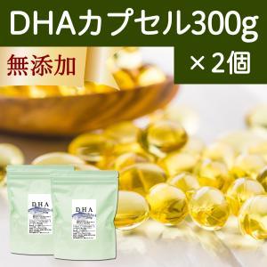 DHAカプセル・徳用300g×2個 ドコサヘキサエン酸 ゼラチンソフトカプセル hl-labo