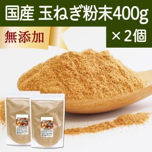淡路島産・玉ねぎ粉末400g×2個 無添加 オニオンパウダー 玉葱 硫化アリル 国産 サプリメント|hl-labo