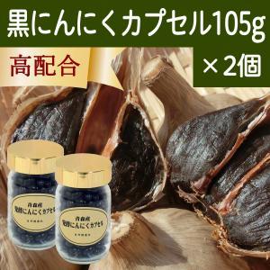 発酵黒にんにくカプセル・ビン105g×2個 青森産福地ホワイト六片種使用 えごま油含有 サプリメント|hl-labo