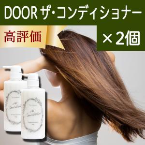 Hair room DOOR ザ・コンディショナー500g×2個 トリートメント リンス hl-labo