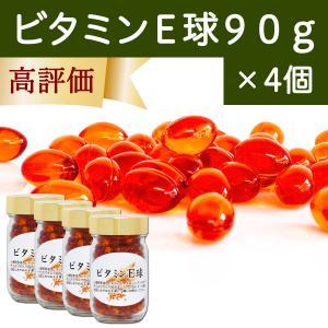 ビタミンE球90g×4個 小麦胚芽油 大豆レシチン配合のソフトカプセル サプリメント hl-labo