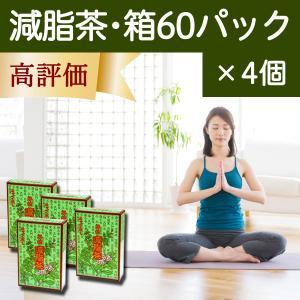 減脂茶・箱60パック×4個 ダイエット茶|hl-labo