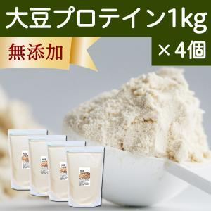 大豆プロテイン1kg×4個 無添加 ソイプロテイン 必須 アミノ酸スコア100 植物性 お徳用 超回復 女性にも 大豆たんぱく 粉末 蛋白質 hl-labo