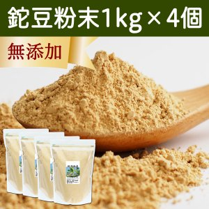 鉈豆粉末1kg×4個 ナタマメ なた豆 刀豆 なたまめ パウダー 無添加 カナバリン|hl-labo