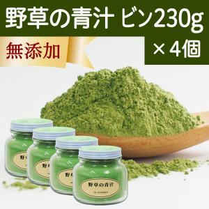 野草の青汁・ビン入り 230g×4個 国産すぎな、よもぎ、熊笹使用 クマザサ 野菜ジュース・スムージーに 無農薬|hl-labo