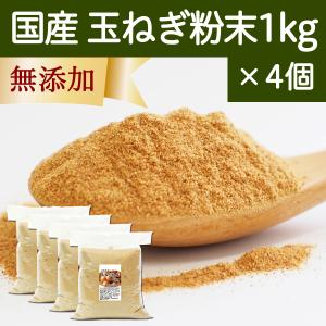 淡路島産・玉ねぎ粉末1kg×4個 お徳用 無添加 オニオンパウダー 玉葱粉末 サプリメント 国産たまねぎ 硫化アリル|hl-labo