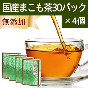 国産まこも茶4.5g×30パック×4個 煮出し用ティーバッグ マコモ茶 真菰茶 マクロビオティック マコモダケ ティーパック 無農薬|hl-labo