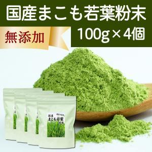 国産まこも若葉粉末100g×4個 真菰パウダー マクロビオティック 農薬不使用 マコモ 青汁 マコモダケ まこもたけ hl-labo