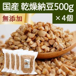 国産・乾燥納豆500g×4個 国産大豆使用 フリーズドライ製法 ふりかけ 無添加 ナットウキナーゼ 納豆菌 ポリアミン ポリポリ 安全 なっとう|hl-labo