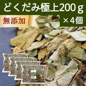 どくだみ極上200g×4個 乾燥 ドクダミ 国産 徳島県産 無添加|hl-labo