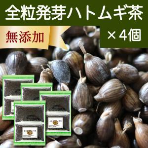 全粒発芽ハトムギ茶800g×4個 ギャバが豊富な粒はと麦茶 はとむぎ茶 鳩麦茶