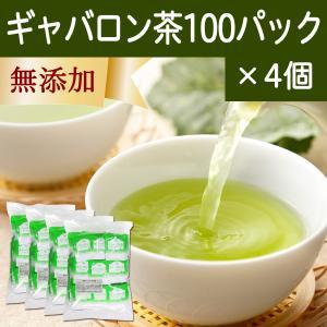 国産ギャバロン茶2g×100パック×4個 ギャバ茶 ガンマアミノ酪酸含有 糸付きティーバッグ ティー...