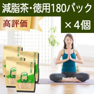 減脂茶・徳用2g×180パック×4個 ギムネマ、甘草、決明子、サンザシ配合のダイエット茶|hl-labo