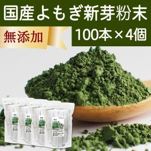 国産よもぎ新芽粉末2g×100本×4個 無添加 100% 蓬 ヨモギ 茶 青汁 パウダー 野菜ジュース、スムージー 農薬不使用 無添加 100% 蓬 無農薬 微粉末|hl-labo