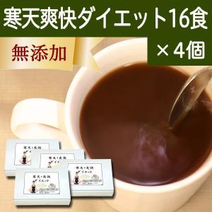 寒天爽快ダイエット16食×4個 粉寒天 置き換えダイエット|hl-labo