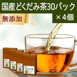 国産どくだみ茶30パック×4個 ドクダミ茶 徳島県産 農薬不使用|hl-labo
