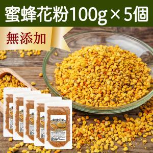蜜蜂花粉100g×5個 無添加 スペイン産 BEE POLLEN ビーポーレン ミツバチ パーフェクトフード スーパーフード 非加熱 hl-labo