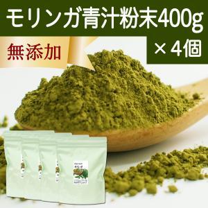 モリンガ青汁粉末 400g×4個 農薬不使用 無添加 100% フィリピン産 スーパーフード ミラクルツリー|hl-labo