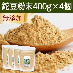 鉈豆粉末400g×4個 なた豆 刀豆 なたまめ パウダー 無添加 カナバリン|hl-labo