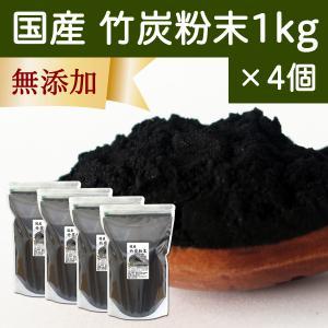 国産・竹炭粉末1kg×4個 無添加 パウダー 食用 孟宗竹炭 山梨県産 ミネラル hl-labo