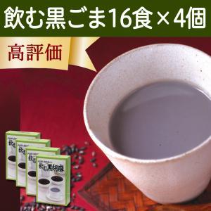 飲む黒ごま20g×16食×4個 黒豆・黒糖配合 腹持ちの良い置き換えダイエット食品 セサミン ゴマリグナン|hl-labo