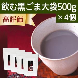 飲む黒ごま大袋500g×4個 黒豆・黒糖配合 腹持ちの良い置き換えダイエット食品 セサミン ゴマリグナン|hl-labo