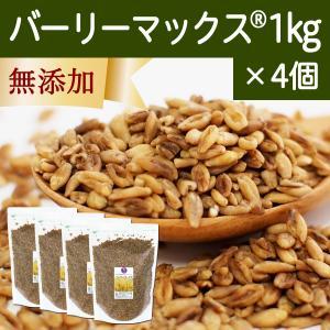 スーパー大麦 バーリーマックス1kg×4個  食物繊維|hl-labo