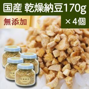 国産・乾燥納豆170g×4個 国産大豆使用 フリーズドライ ふりかけ 無添加 ナットウキナーゼ 納豆菌 ポリアミン ポリポリ 安全 なっとう|hl-labo