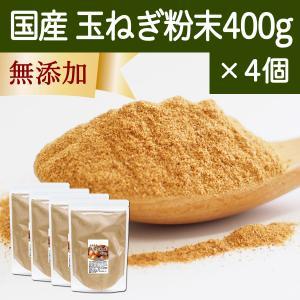 淡路島産・玉ねぎ粉末400g×4個 無添加 オニオンパウダー 玉葱 硫化アリル 国産 サプリメント|hl-labo