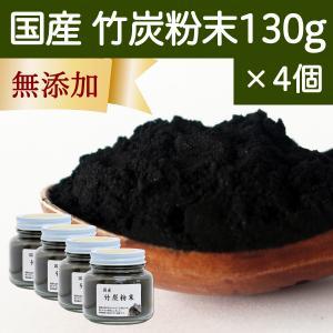 国産・竹炭粉末130g×4個 無添加 パウダー 食用 孟宗竹炭 山梨県産 ミネラル|hl-labo