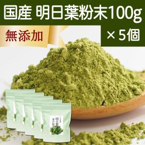 国産・明日葉青汁粉末100g×5袋 八丈島産 無添加 100% 青汁スムージーに 野菜不足に|hl-labo