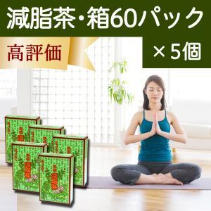 減脂茶・箱60パック×5個 ギムネマ、甘草、決明子、サンザシ配合のダイエット茶|hl-labo