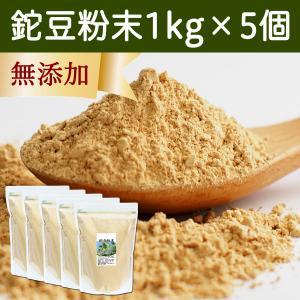 鉈豆粉末1kg×5個 ナタマメ なた豆 刀豆 なたまめ パウダー 無添加 カナバリン|hl-labo