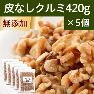 皮なしクルミ420g×5個 ローフード 無添加 胡桃 アメリカ産 リノール酸 リノレン酸 オレイン酸...