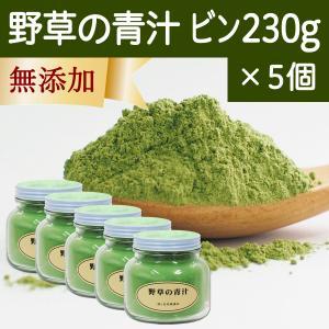 野草の青汁・ビン入り 230g×5個 国産すぎな、よもぎ、熊笹使用 クマザサ 野菜ジュース・スムージーに 無農薬|hl-labo