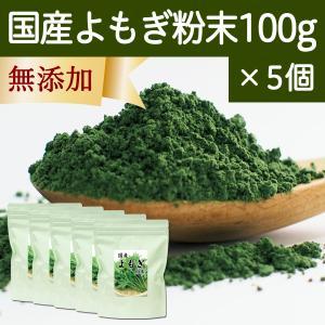 国産よもぎ青汁粉末 100g×5個 無添加 100% 蓬 ヨモギ 茶 フレッシュ パウダー スムージー・野菜ジュースに 農薬不使用 無農薬 微粉末|hl-labo