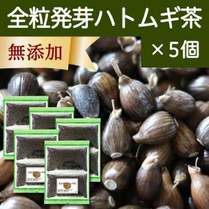 全粒発芽ハトムギ茶800g×5個 ギャバが豊富な粒はと麦茶 はとむぎ茶 鳩麦茶