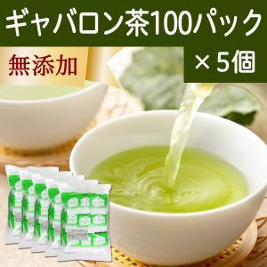 国産ギャバロン茶2g×100パック×5個 ギャバ茶 ガンマアミノ酪酸含有 糸付きティーバッグ ティー...