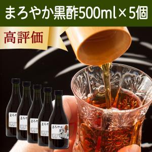 まろやか黒酢500ml×5個 国産玄米酢 アミノ酸 クエン酸 有機酸|hl-labo