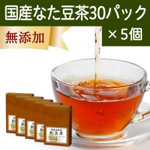 国産なた豆茶30パック×5個 鉈豆茶 なたまめ茶 なたまめ茶 刀豆茶 ナタマメ茶|hl-labo