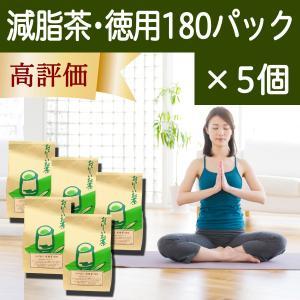 減脂茶・徳用2g×180パック×5個 ギムネマ、甘草、決明子、サンザシ配合のダイエット茶|hl-labo