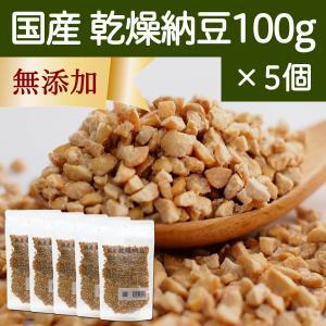 国産・乾燥納豆100g×5個 国産大豆使用 フリーズドライ製法 ふりかけ 無添加 ナットウキナーゼ 納豆菌 ポリアミン ポリポリ 安全 なっとう|hl-labo