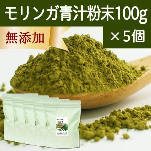 モリンガ青汁粉末 100g×5個 農薬不使用 無添加 100% フィリピン産 スーパーフード ミラクルツリー|hl-labo