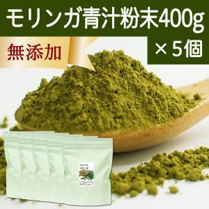モリンガ青汁粉末 400g×5個 農薬不使用 無添加 100% フィリピン産 スーパーフード ミラクルツリー|hl-labo